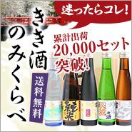 山車プレミアムセット きき酒のみくらべ