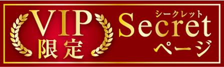 VIP限定 SECRETページ