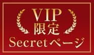 VIP限定 シークレットページ