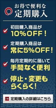 お得で便利な定期購入