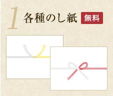 1:各種のし紙(無料)