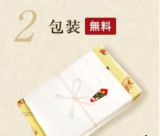 2:包装(無料)