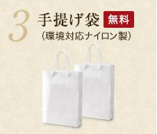 3:手提げ袋(環境対応ナイロン製)(無料)