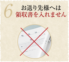 6:お送り先へは領収書を入れません