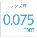 レンズ厚 0.075
