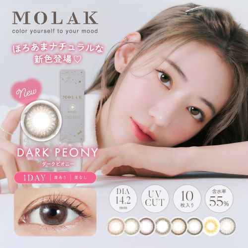 1日使い捨てカラコン MOLAK モラク IZ*ONE 宮脇咲良 K-POP 韓国コスメ