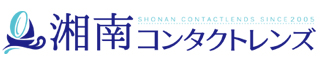 湘南コンタクトレンズ