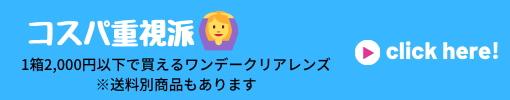 2000円以下ワンデー