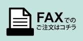 コンタクトレンズFAX注文