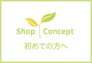 Shop Concept 初めての方へ