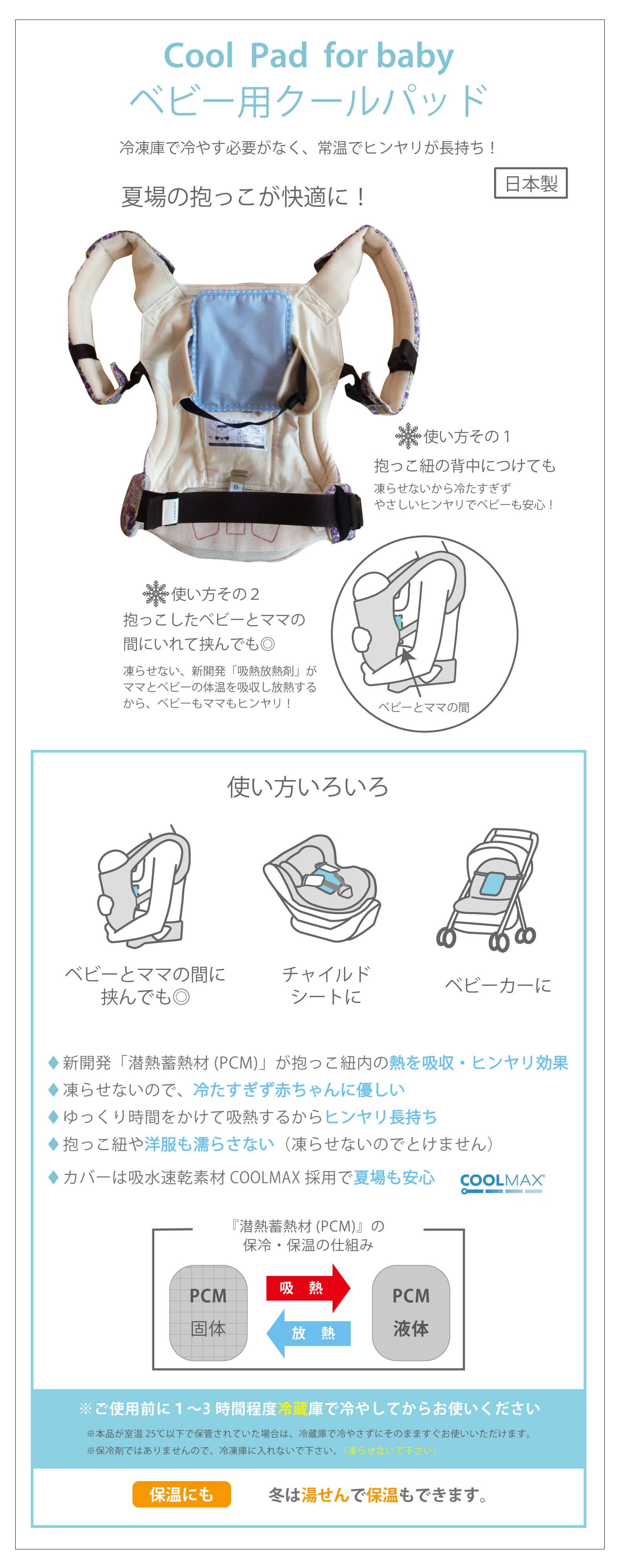 抱っこ紐 保冷シート。冷たすぎないベビー用クールジェルパッド