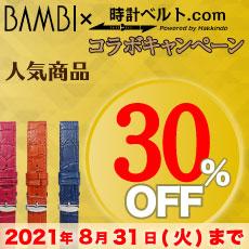 BAMBIキャンペーン