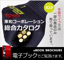 手袋ライフ総合カタログ
