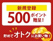 新規登録500ポイント贈呈