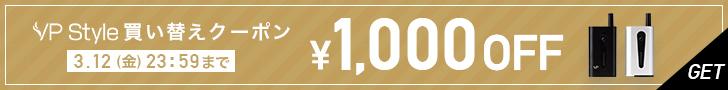 VP Style1000円OFFバナー
