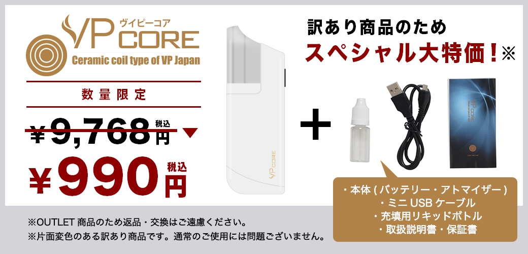 vp-core microUSB充電箇所のアップ画像