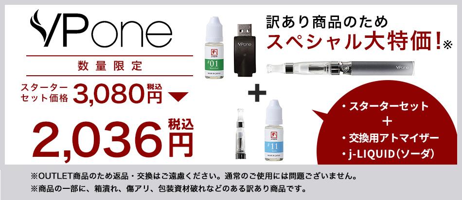 vp-one