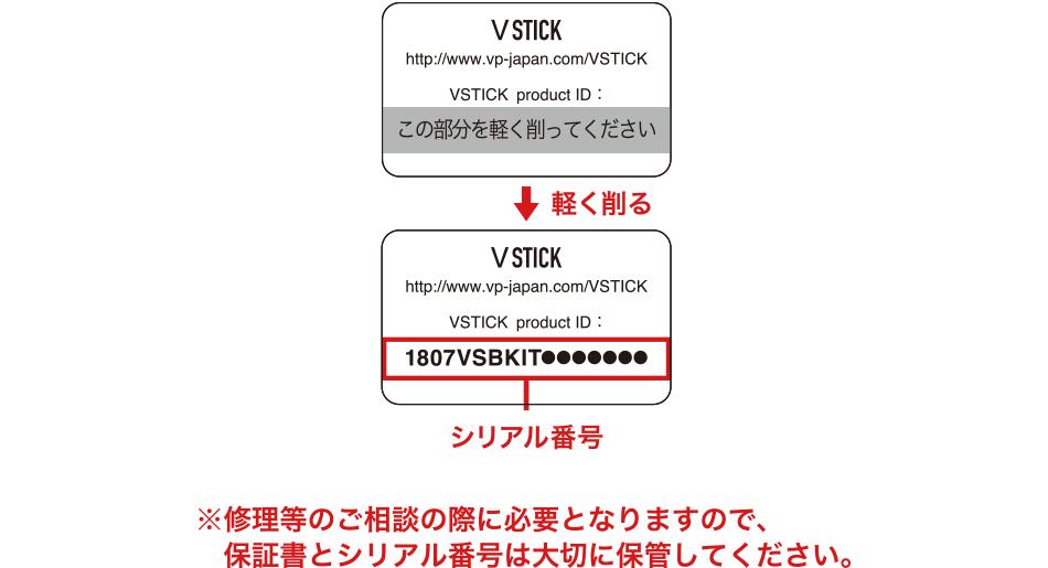 vstick