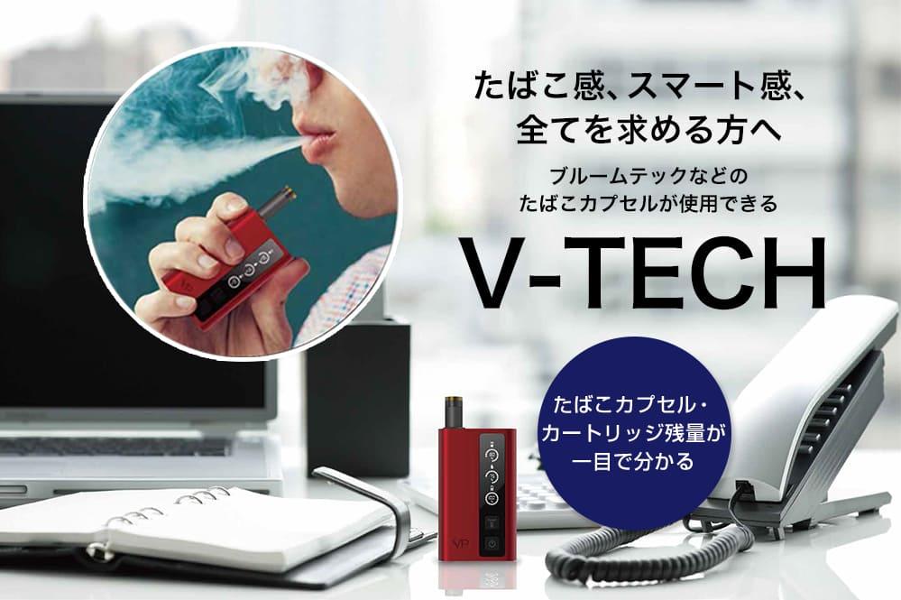 たばこ感、スマート感、全てを求める人へ。プルームテックなどのたばこカプセルが使用できる。V-TECH。タバコカプセル・カートリッジの残量が一目でわかる