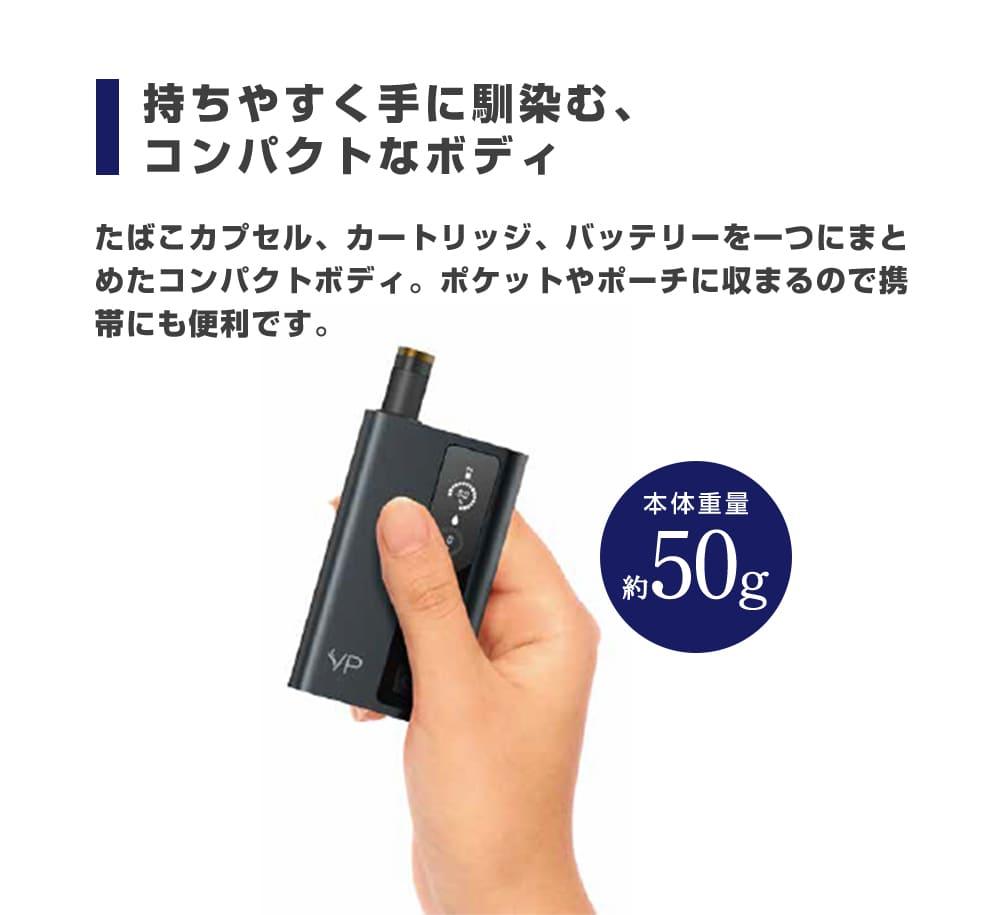 持ちやすくい手に馴染むコンパクトなボディ。たばこカプセル プルームテック コンパクト