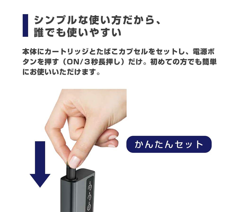 シンプルな使い方だから、誰でも使いやすい。たばこカプセル 簡単