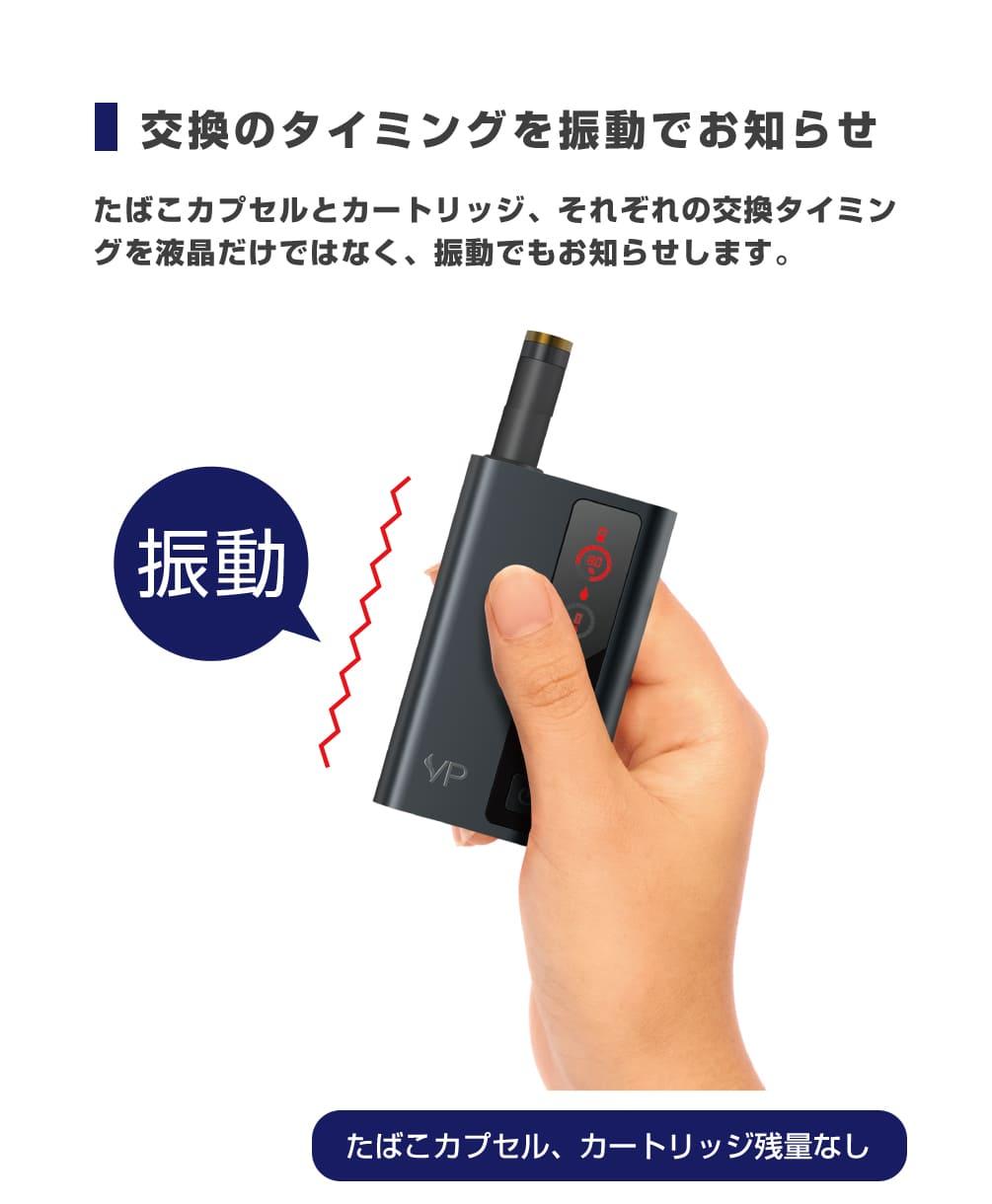 交換のタイミングを振動でお知らせ たばこカプセル