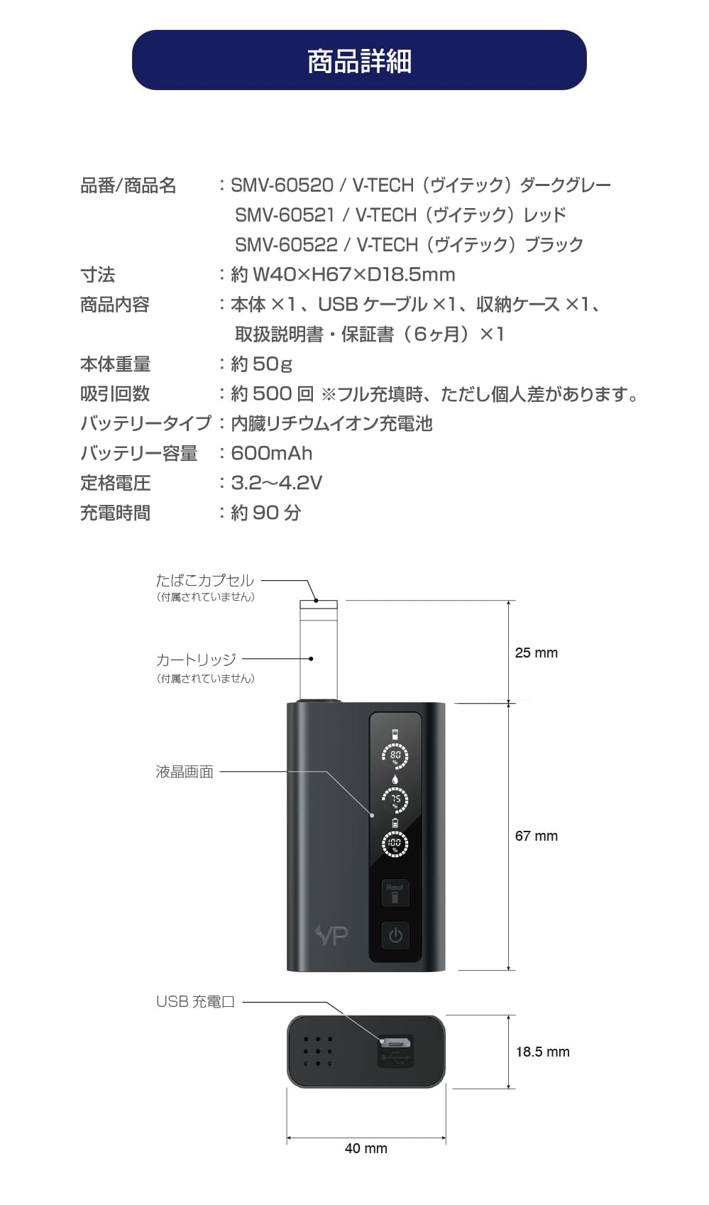 商品詳細 たばこカプセル