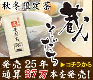 通算300,000本販売! 秋冬限定茶 「蔵そだち特集」