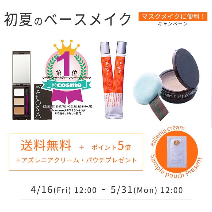 初夏のベースメイクキャンペーンバナー4/16(金曜日)12:00-5/31(月曜日)12:00終了