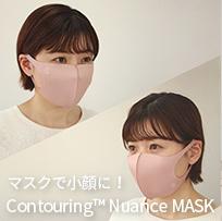 コントアリング ニュアンスマスク(2枚セット)