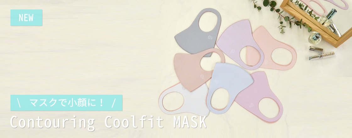 Contouring Coolfit MASK新発売