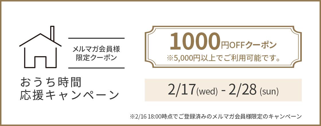 おうち時間応援キャンペーン1000円OFFクーポン 2/17(wed)-2/28(sun)※5000円以上でご利用可能バナー