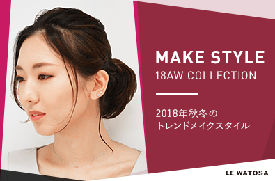 MAKE STYLE 18AW COLLECTION 2018年秋冬のトレンドメイクスタイル