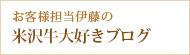 米沢牛通販の米沢牛大好きブログバナーです。
