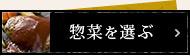 米沢牛通販の惣菜を選ぶです。