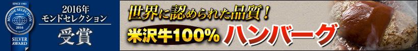 米沢牛100%ハンバーグ